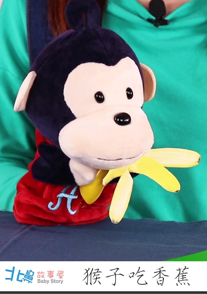 猴子吃香蕉